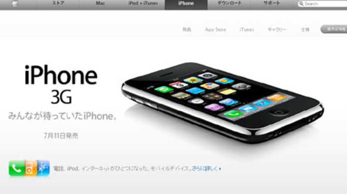 iPhone 3G、驚きの価格設定!米国では199ドルつまり2万円から買えるらしい!
