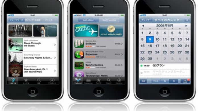 ソフトバンクモバイル、iPhone 3G極秘資料流出?専用の新料金プラン設立か?