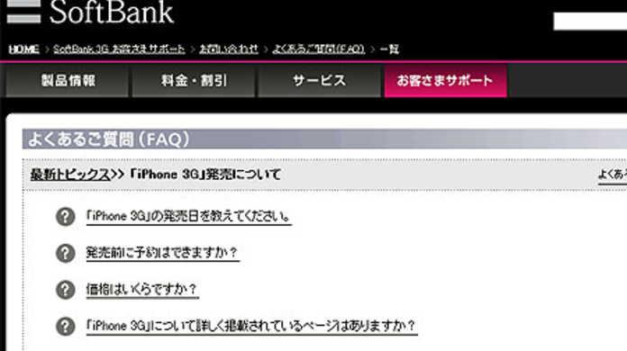 ソフトバンクモバイル、iPhone 3Gに関する「よくあるご質問」ページを追加。