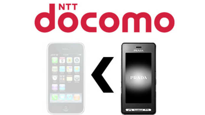 ドコモ、中村社長降任とかプラダフォンとかで、やはりiPhone発売は無し?