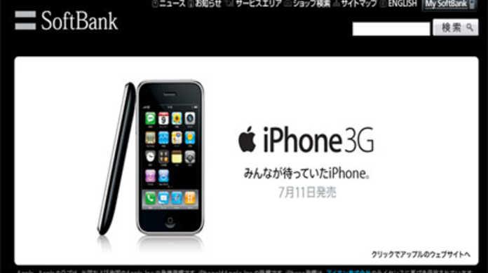iPhoneに乗り換える人のためのソフトバンクモバイルの料金プラン講座。