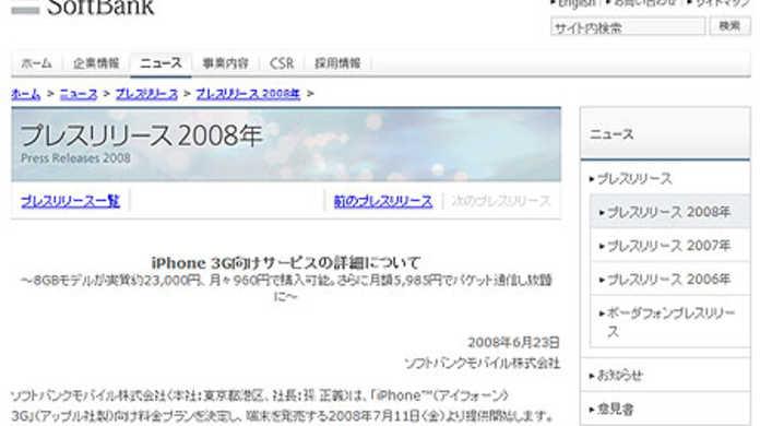 ソフトバンクモバイル、iPhone 3Gの価格と料金プランがついに正式発表!
