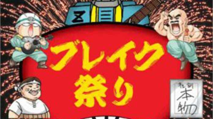 今だからタダで日本ブレイク工業社歌を見直そう♪