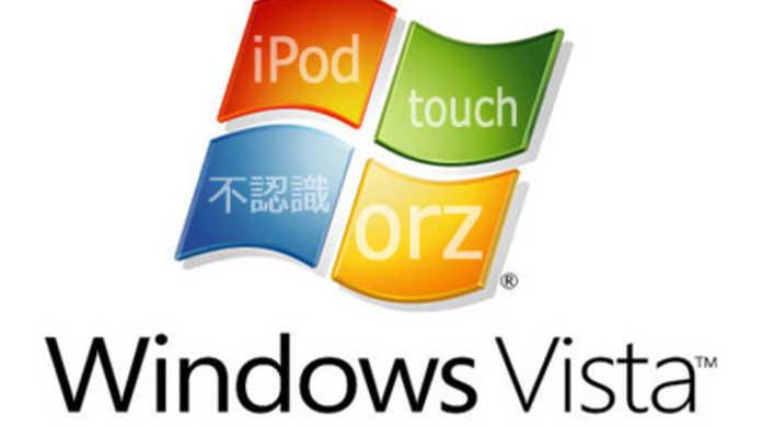 VistaにてiPod touchが Windows には表示されるが iTunes には認識されない場合の対処方法。