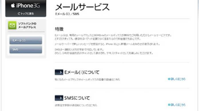 iPhone 3Gの専用メールアドレスの通信料はパケット定額フル内に含まれるので結局使い放題みたいです。