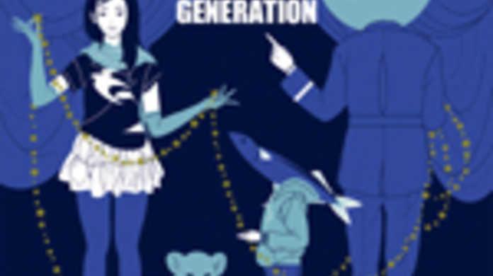 ブルートレイン - アジアンカンフージェネレーションの歌詞と試聴レビュー