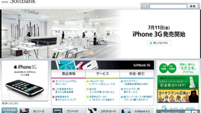 iPhone 3Gの発売は2008年7月11日の「正午」から!午前7時に先行発売しちゃうところも!