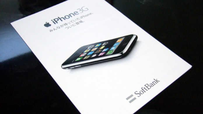 家電屋さんにいったらiPhone 3Gのパンフレットがあったので写真とってみた。
