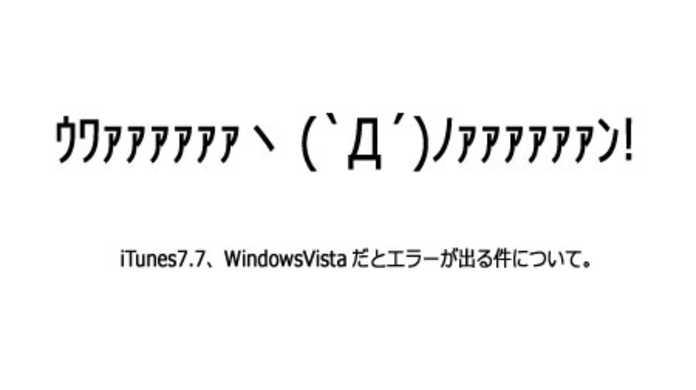 iTunesの新バージョン「7.7」Windows Vistaだとエラーが出る件について・・・。これじゃiPhoneアクティベーションできねぇじゃん!