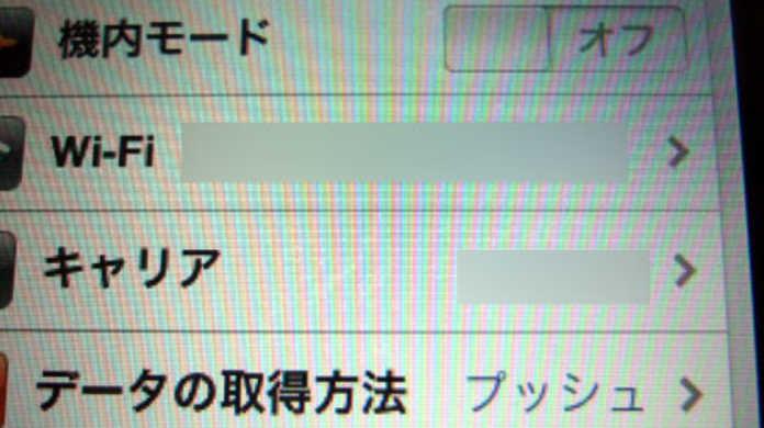 iPhone 3G、設定画面に驚きの文字が・・・。やっぱりドコモ対応の可能性ありなのか?