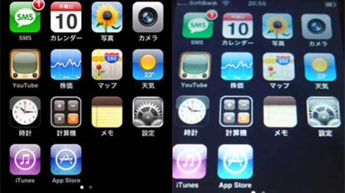 iPhoneでスクリーンショットをピシャリと綺麗にとる方法