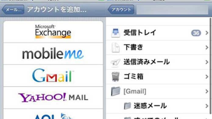 iPhoneでGmailを使う場合の設定方法。