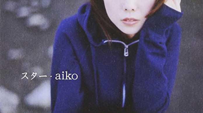 スター - aikoの歌詞と試聴レビュー