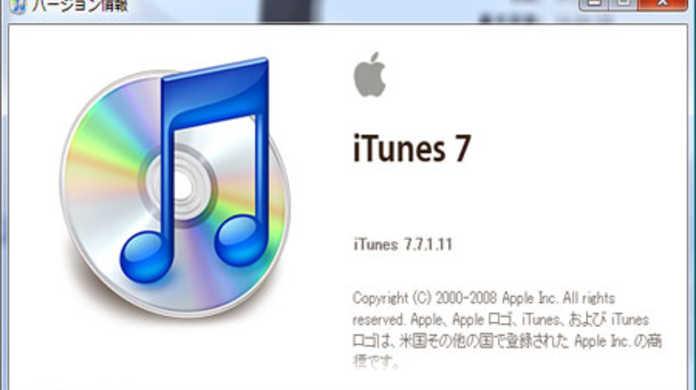 iTunesが7.7.1にアップグレード。VistaでATOKが使えない問題が解消される。
