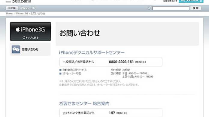 NetShareはやはり使えない!?ソフトバンクモバイルに電話問い合わせしてみました。