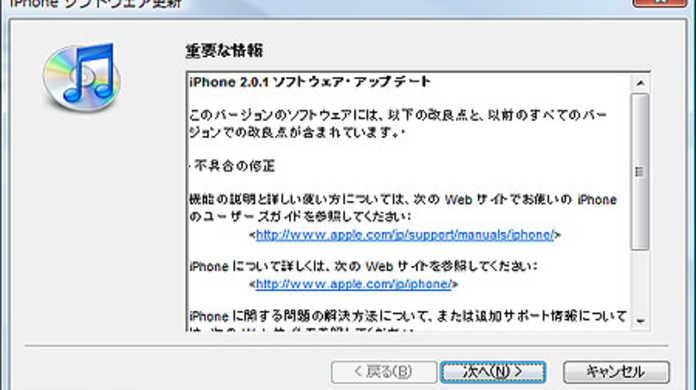 iPhone 3Gのファームウェアが2.0.1にアップデートされましたが文字入力は相変わらずもたつく。