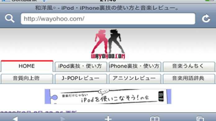 和洋風◎をiPhone/iPod touch用に最適化してみました。