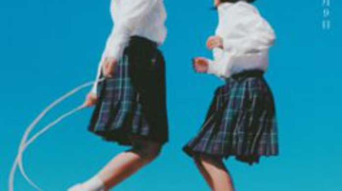 3月9日 - レミオロメンの歌詞と試聴レビュー