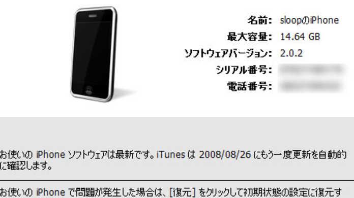 文字入力のもたつきが解消されてるー!iPhone/iPod touchファームウェア2.0.2は当たりです!