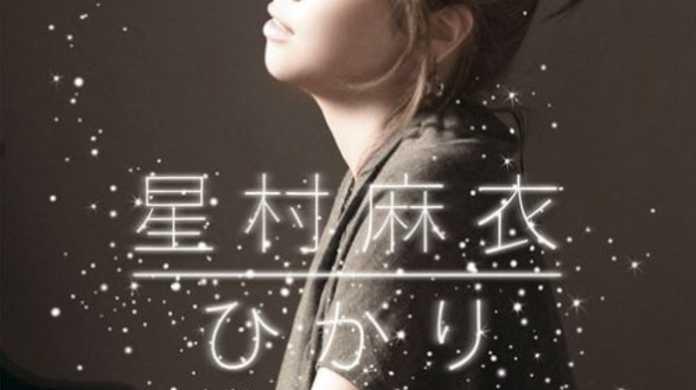 ひかり(Tomorrow〜陽はまたのぼる〜主題歌) - 星村麻衣の歌詞と試聴レビュー