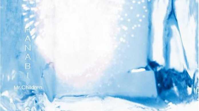HANABI(コード・ブルー -ドクターヘリ緊急救命-) - Mr.Childrenの歌詞と試聴レビュー