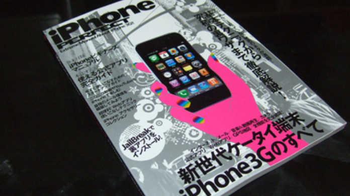 和洋風◎がiPhone専門誌「iPhonePERFECT」に掲載されました!