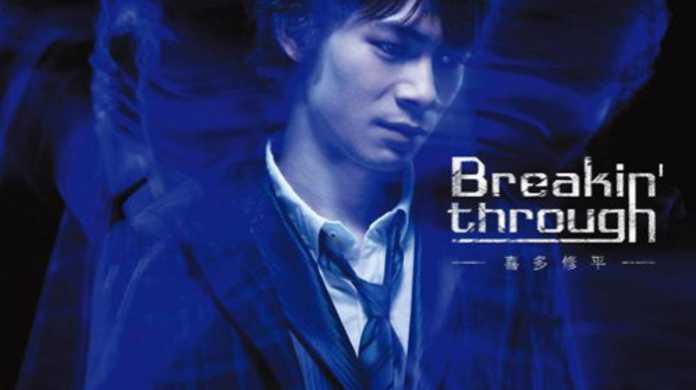 Breakin' through(ペルソナ 〜トリニティ・ソウル〜OP) - 喜多修平の歌詞と試聴レビュー