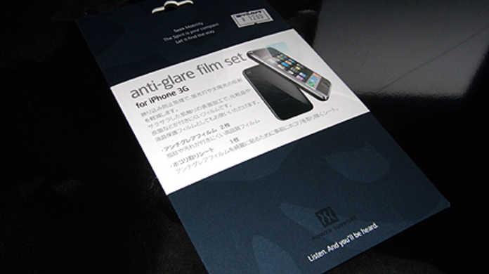 iPhoneの液晶に指紋がつかなくなるフィルム「アンチグレアフィルムセット」を使ってみた。
