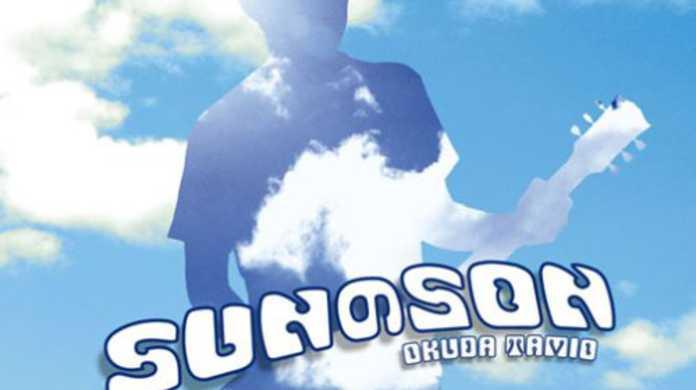 SUNのSON - 奥田民生の歌詞と試聴レビュー
