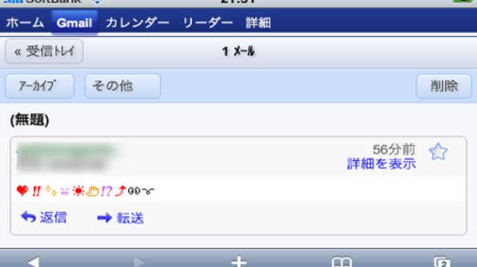 Gmailウェブ版ならiPhoneでも絵文字メールの受信は可能。