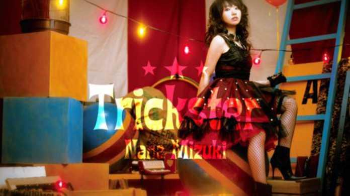 Trickster(アニメロミックスCM) - 水樹奈々の歌詞と試聴レビュー