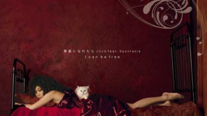 素直になれたら - JUJU featuring Spontaniaの歌詞と試聴レビュー