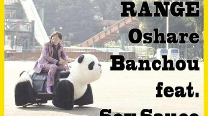 おしゃれ番長 feat.ソイソース - ORANGE RANGEの歌詞と試聴レビュー