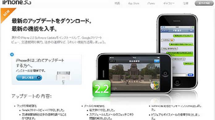 iPhoneファームウェア2.2での絵文字メール使用要領。