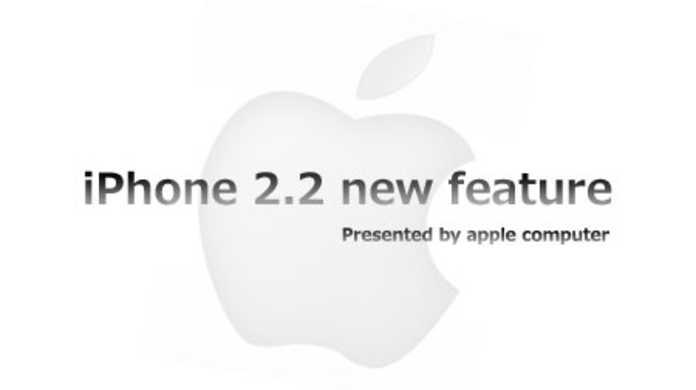 iPhone2.2で追加された機能まとめ。