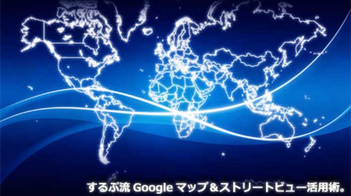 するぷ流iPhone版「Googleマップ&ストリートビュー」活用術。