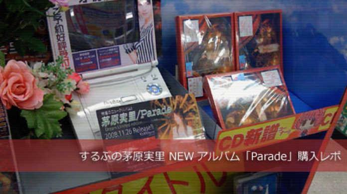 今日発売された茅原実里のNEWアルバム「Parade」の初回限定版買ってきましたー!