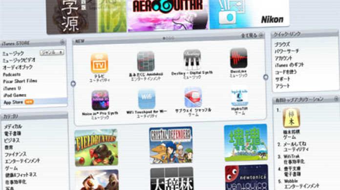 iPhone/iPod touchのゲームアプリの売上が好調。App Storeのアプリ数1万5000本を突破。