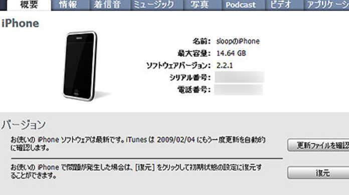 iPhoneソフトウェア2.21がリリース。