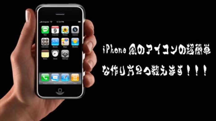 iPhone風アイコンの超カンタンな作り方2つ教えます。
