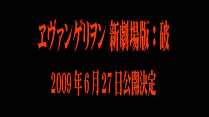 ヱヴァンゲリヲン新劇場版:破が2009年6月27日に公開が決定。