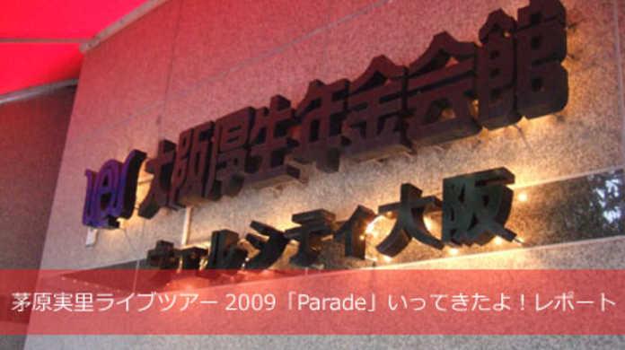 茅原実里ライブツアー2009「Parade」の大阪公演にいってきたよ!レポート