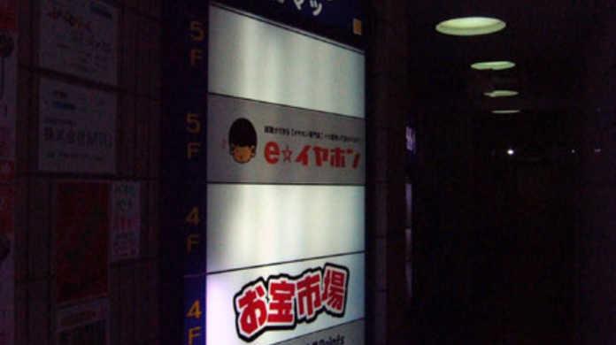 実際に試聴が可能なイヤホン専門店「e☆イヤホン」大阪日本橋店にいってきました。