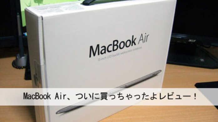 MacBook Air、ついに買っちゃったよレビュー!