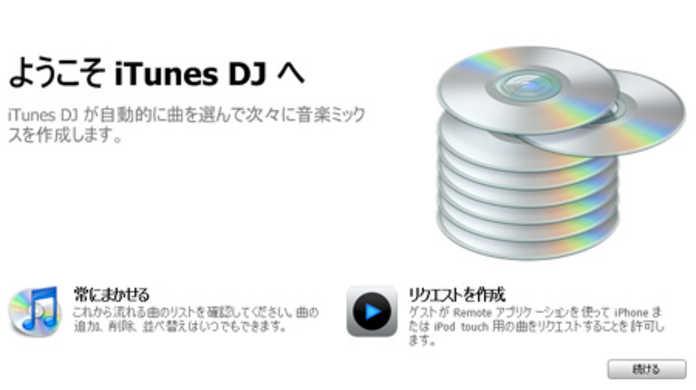 iTunesが8.1へとバージョンアップしました!新機能「iTunes DJ」とは?