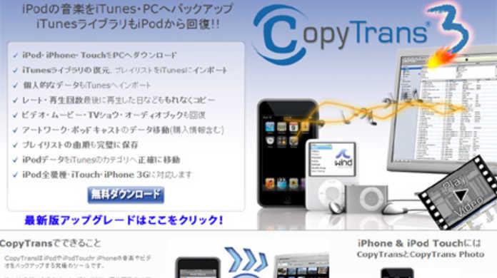 iPod touchやiPhoneをバックアップできるソフト「CopyTrans3」使い方【PR】