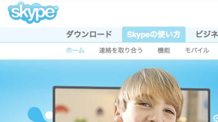 Skype for iPhoneついに登場なるか!?2009年4月1日に発表されるかも。