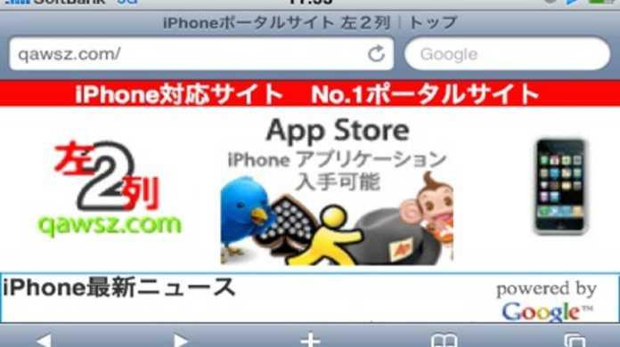 使えるiPhone専用サイトを発見できるiPhoneポータルサイト「左2列」