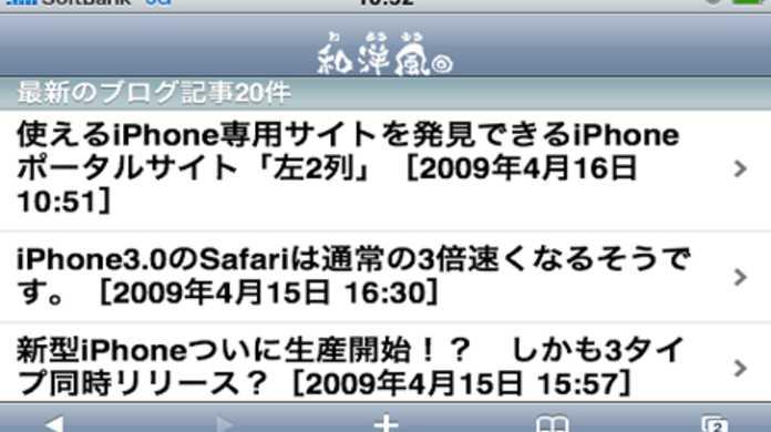 和洋風◎ for iPhoneをオープンしましたー!