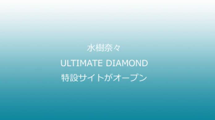 水樹奈々の新アルバム「ULTIMATE DIAMOND」のスペシャルサイトが開設。